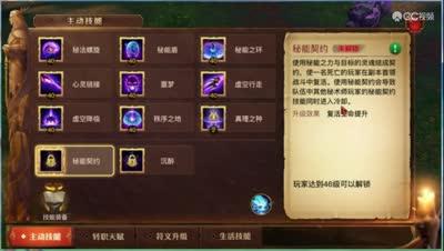 【光明大陆】DK:一个改变战斗格局的技能!秘术师复活技能强势来袭!