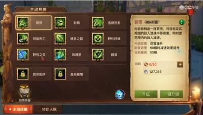 光明大陆巡林客斗技场10技能测试