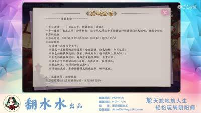 【翻水水】阴阳师11月15日正式服维护更新解读