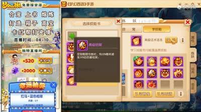 【10技能法宠上书】 65新区10技能法宠上书180W完成!!!