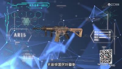 【精品内容】火力全开第三期-AR15,助你Carry全场!