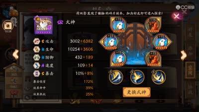 【阴阳师学堂】红叶竞速6层50秒,火灵犬神的骚套路!