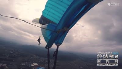 这才是真正的跳伞开黑 终结者2真人跳伞宣传片首曝