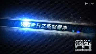 《火力全开》第4期-AKM-玄学武器精准使用!