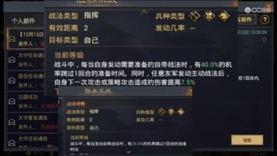 【率土之滨】12月13日战法改版解读-鼎足江东点评