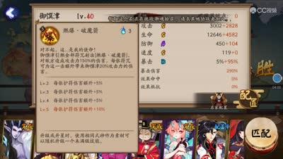 新式神御馔(zhuan)津