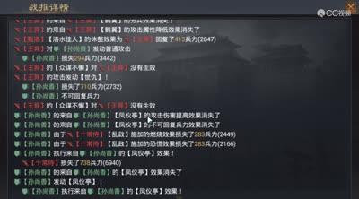 【率土之滨】太监内战-最佳平民队