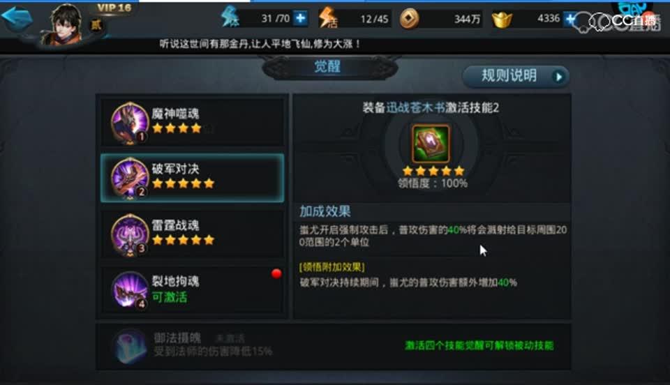 96篝火毒株0.3全服最快秒杀