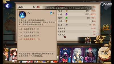 【阴阳师】DK:强力收割型SSR式神山风点评及御魂搭配分享
