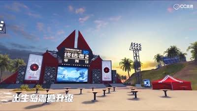 《终结者2》全球首创300人跳伞空降全新8x8超大地图,多元地貌刺激开战!