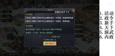 【率土之滨】新手玩家基础攻略(1)