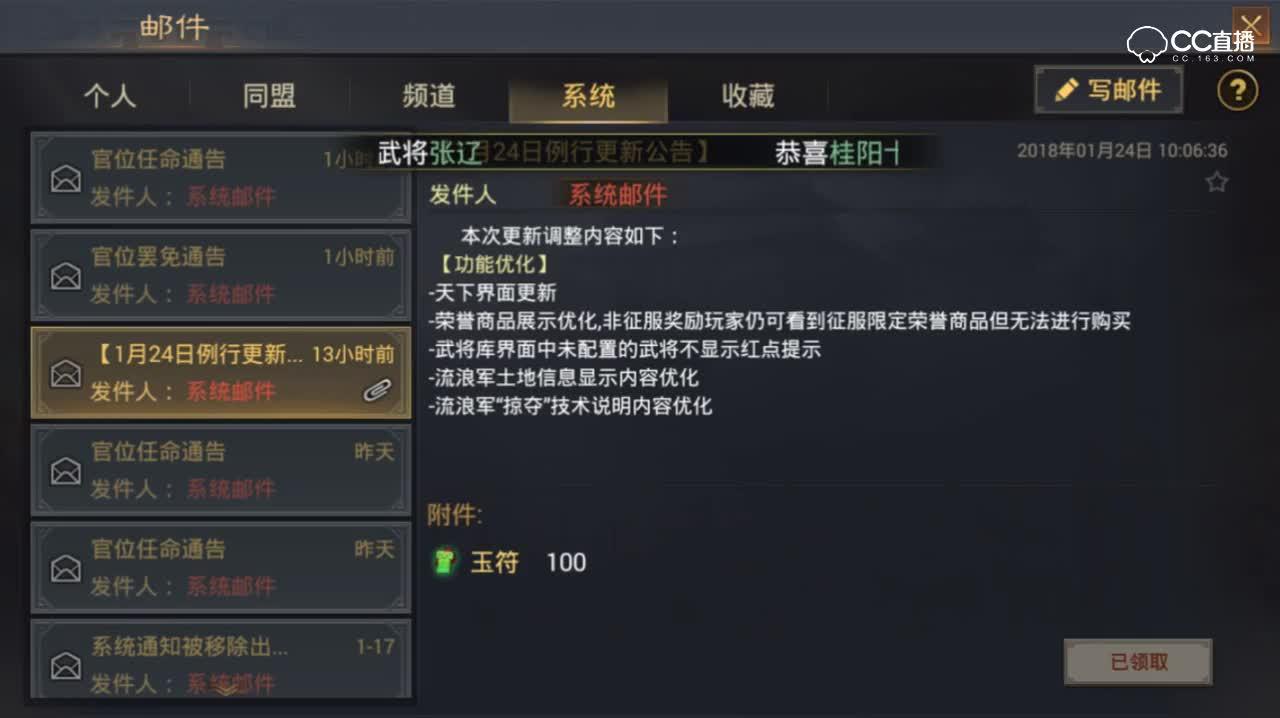 【率土之滨】1月24日内容更新天下大势界面优化