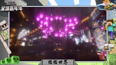 楼楼世界-我的世界点亮2017minecon