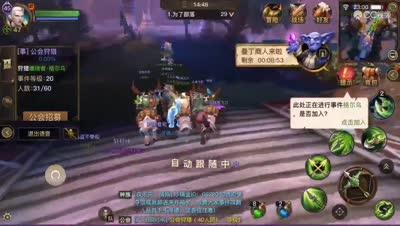 公会集中狩猎抢紫色BOSS格尔乌