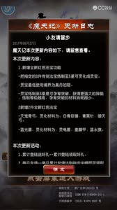 【魔天记】6.27更新内容小解