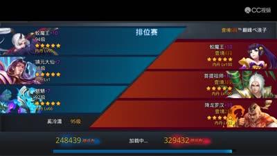 乱斗阿林:排行榜-钻石组争霸惨获一胜