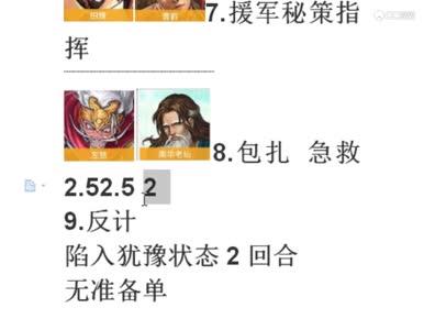 【率土之滨】战法攻略篇-三星必备战法!