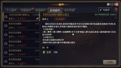 【率土之滨】8月30日内容更新解读-地图战况战役弹幕嘲讽!