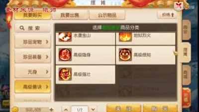 【梦幻第一视角】这才叫全红!12技能上古灵符完美制造!
