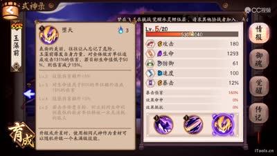 茨木童子被完爆?技能形态完美的式神?