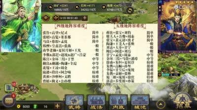 【率土之滨】征服赛季开荒攻略字幕版