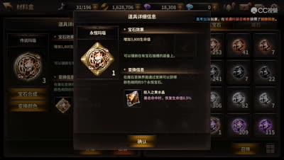 武器顶级宝石制作搭配指南