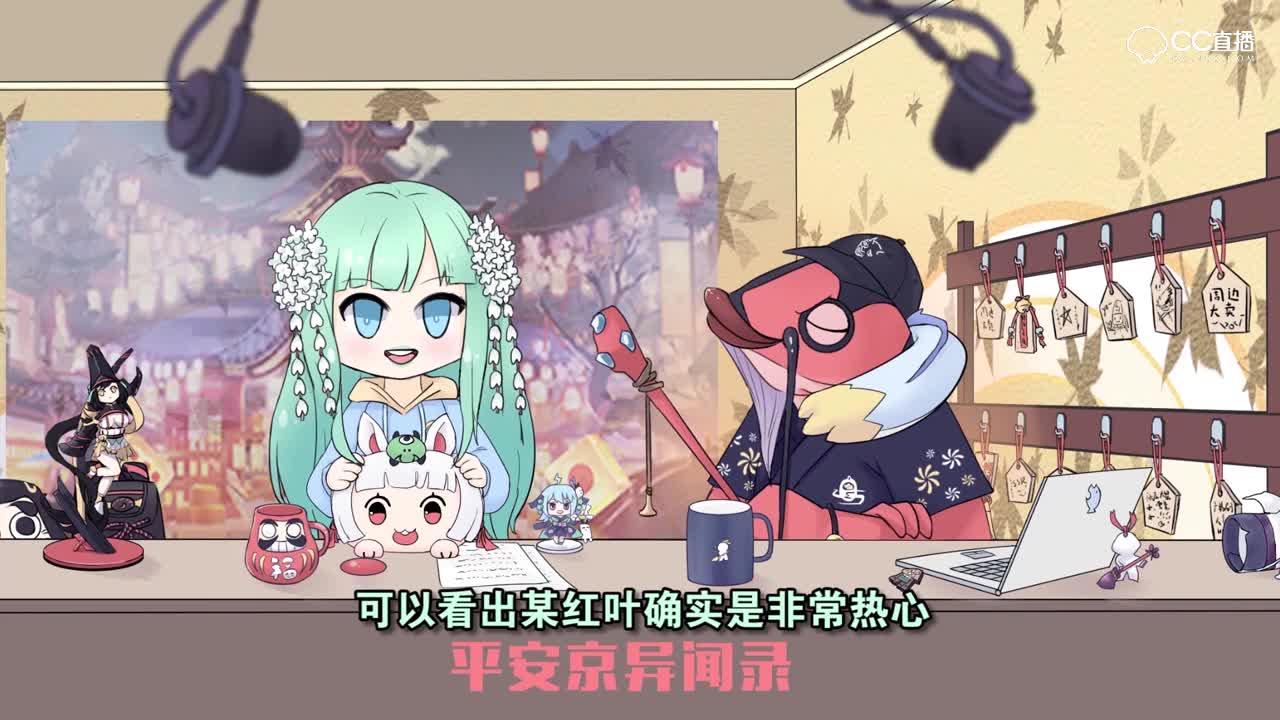 【阴阳师广播剧】平安京异闻录2