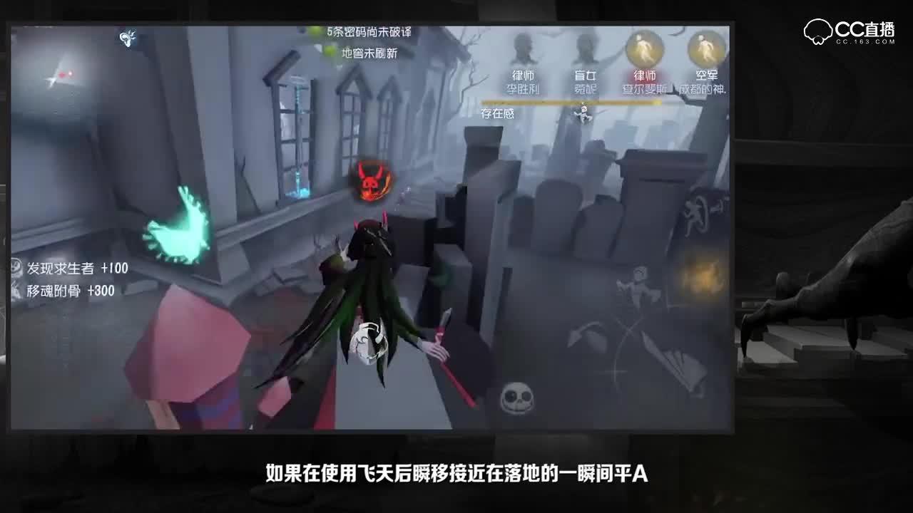 【监管者速解析】新监管者红蝶使用难点与技巧详解