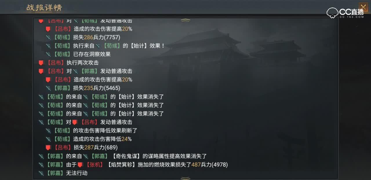 【率土之滨】最强势的爆发魏骑55开汉弓?
