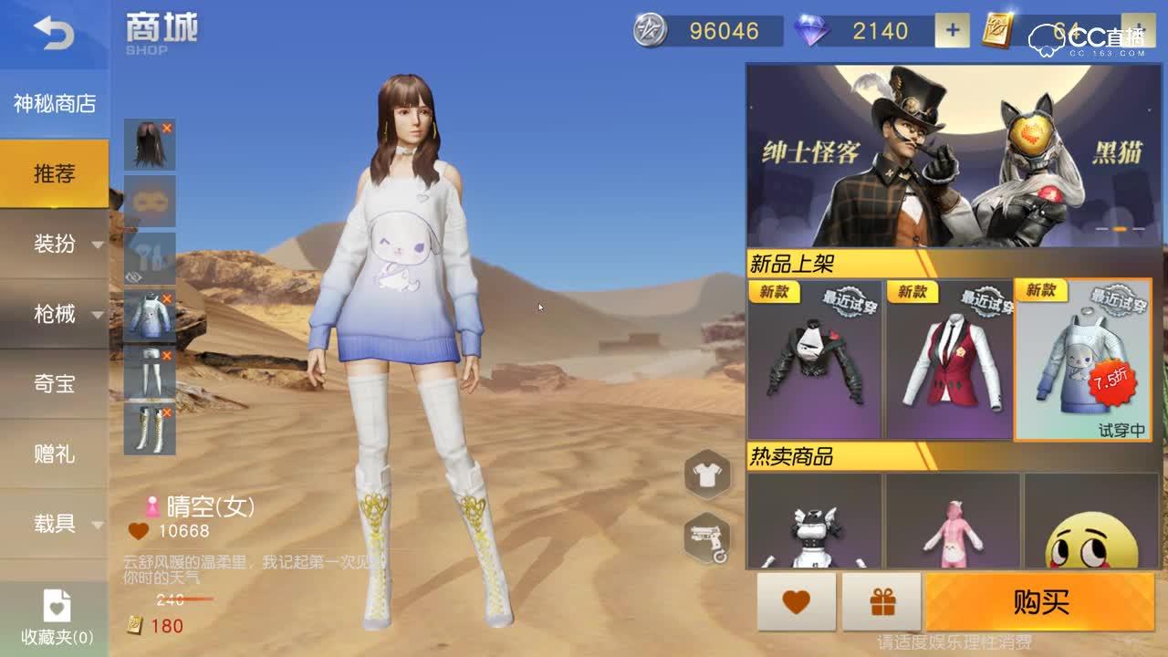 荒野行动:新时装展示与枪械皮肤 AK-烈焰雄心 介绍