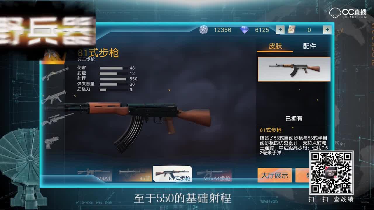 《荒野兵器库》第十六期-81式步枪