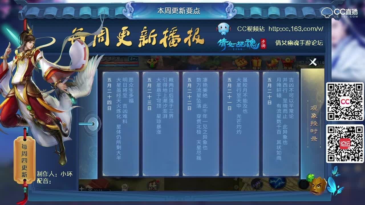 (百晓生金主榜即将上线)倩女5.24更新快报