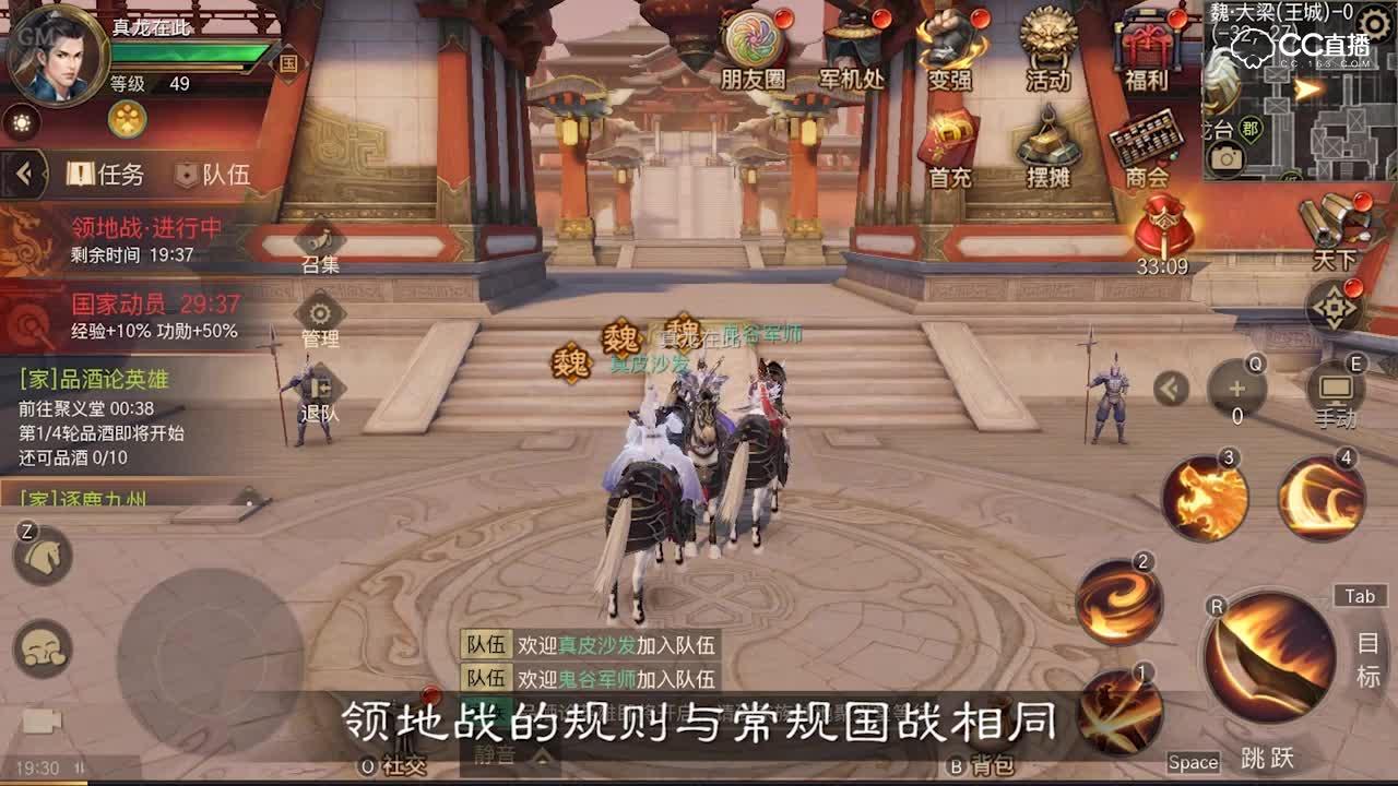 【战国志】帮派玩法