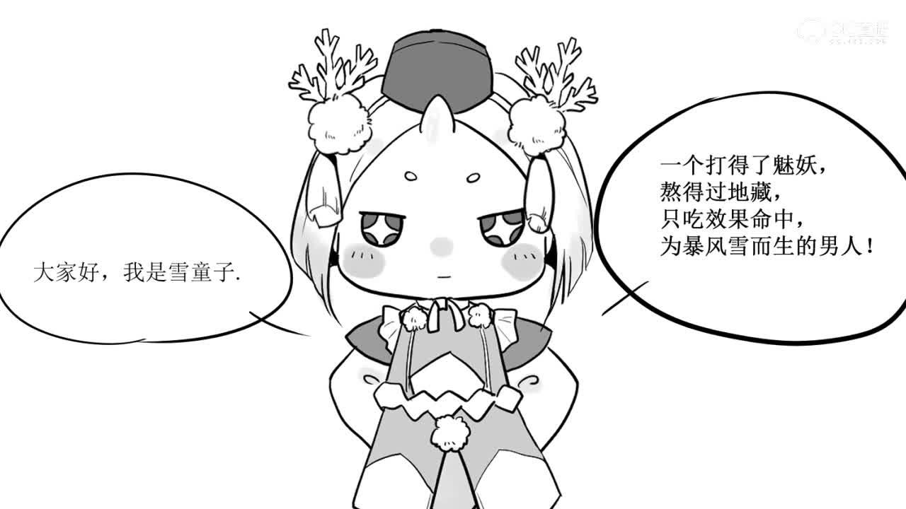 【阴阳师动态漫画02】雪童子:为暴风雪而生的男人!