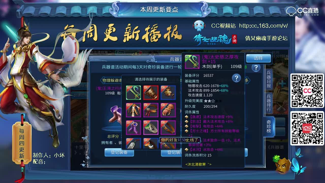 (端午节活动即将上线)倩女6.7更新快报