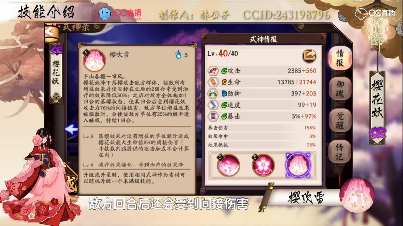 式神学堂—樱花妖—上(面板与技能讲解)