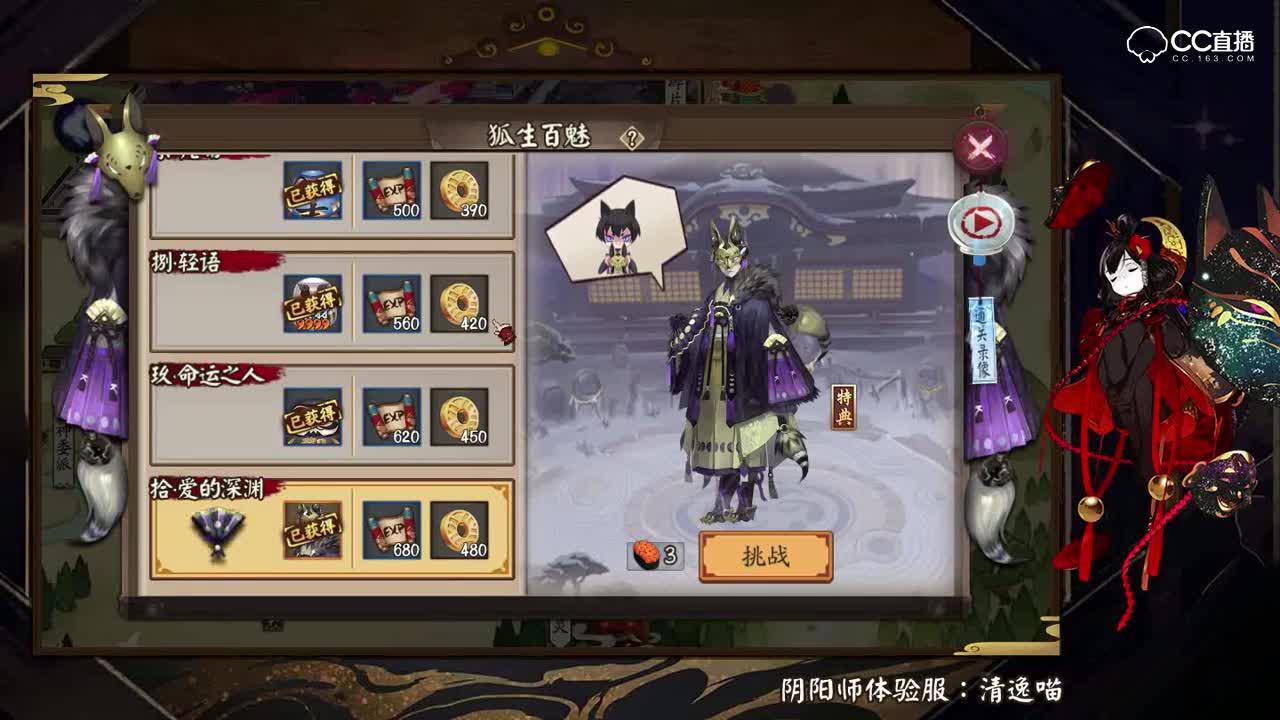 清逸-妖狐秘闻副本第十层通关攻略!