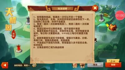 【功夫熊猫3】天机阁难度一玩法玩法攻略