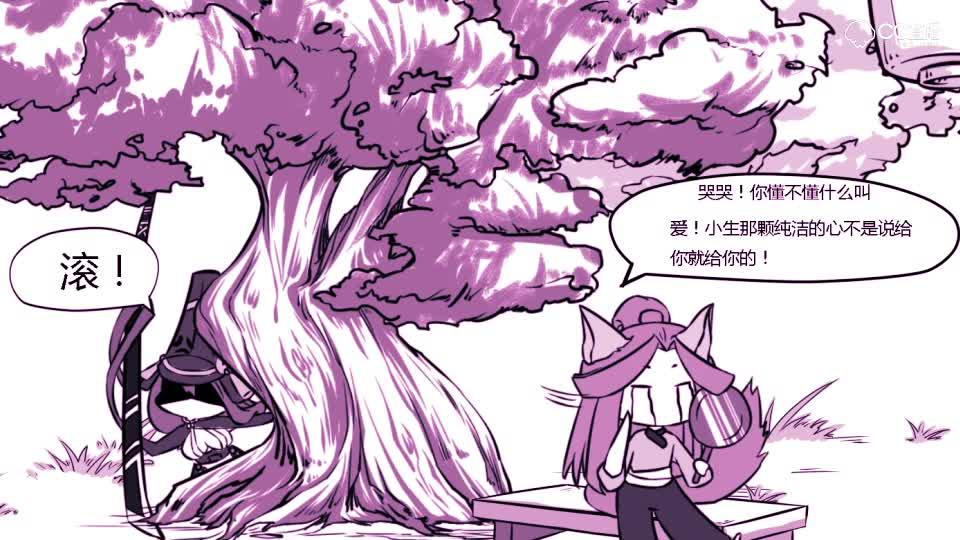 阴阳师动态漫画——妖刀姬的CP之旅