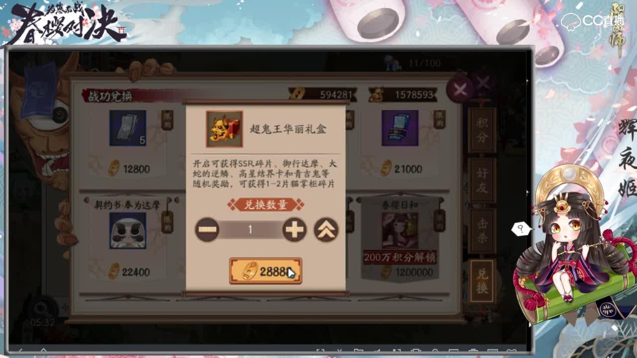 【体验服播报】超鬼王华丽礼盒几率挑战实况