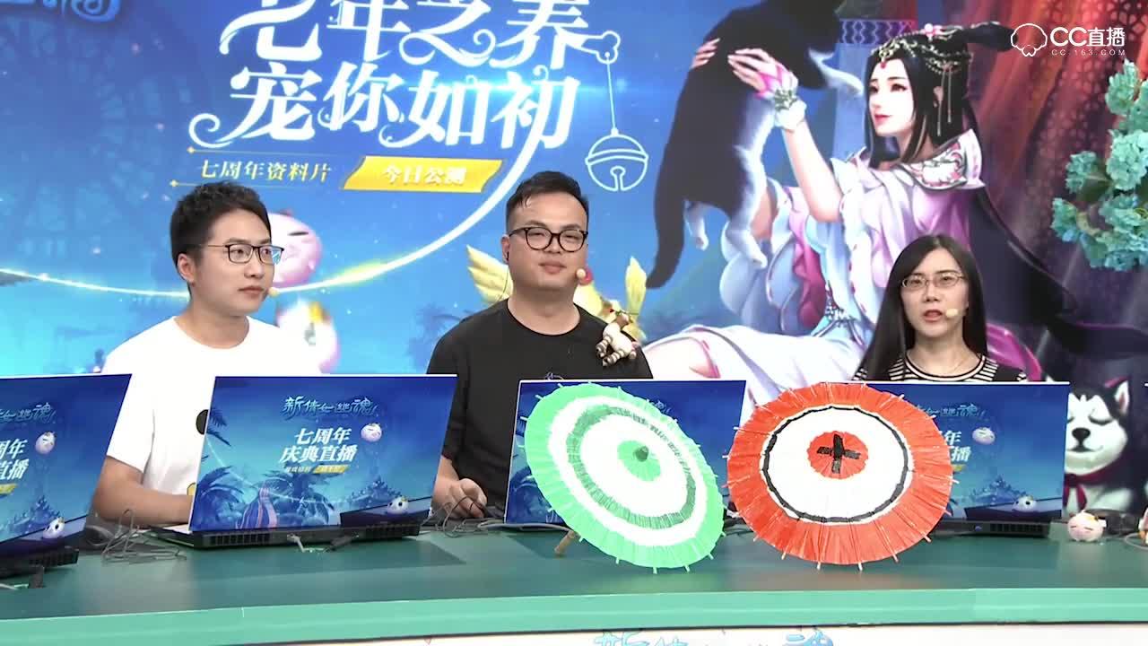 新倩女七周年庆典P1-策划嘉宾开场+谁是卧底互动游戏