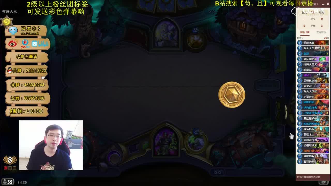 墨泽炉石竞技场358期:捕鼠人林恩吸血术12胜