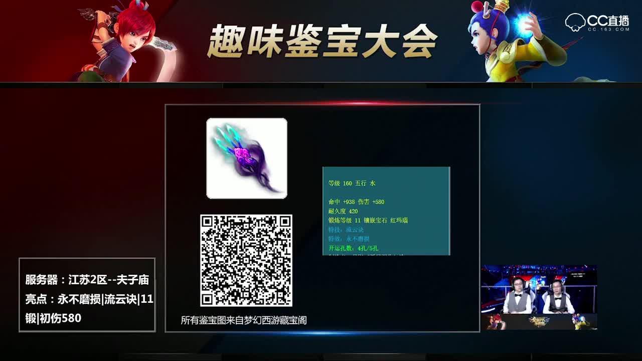 【2018全民PK】《趣味鉴宝大会》