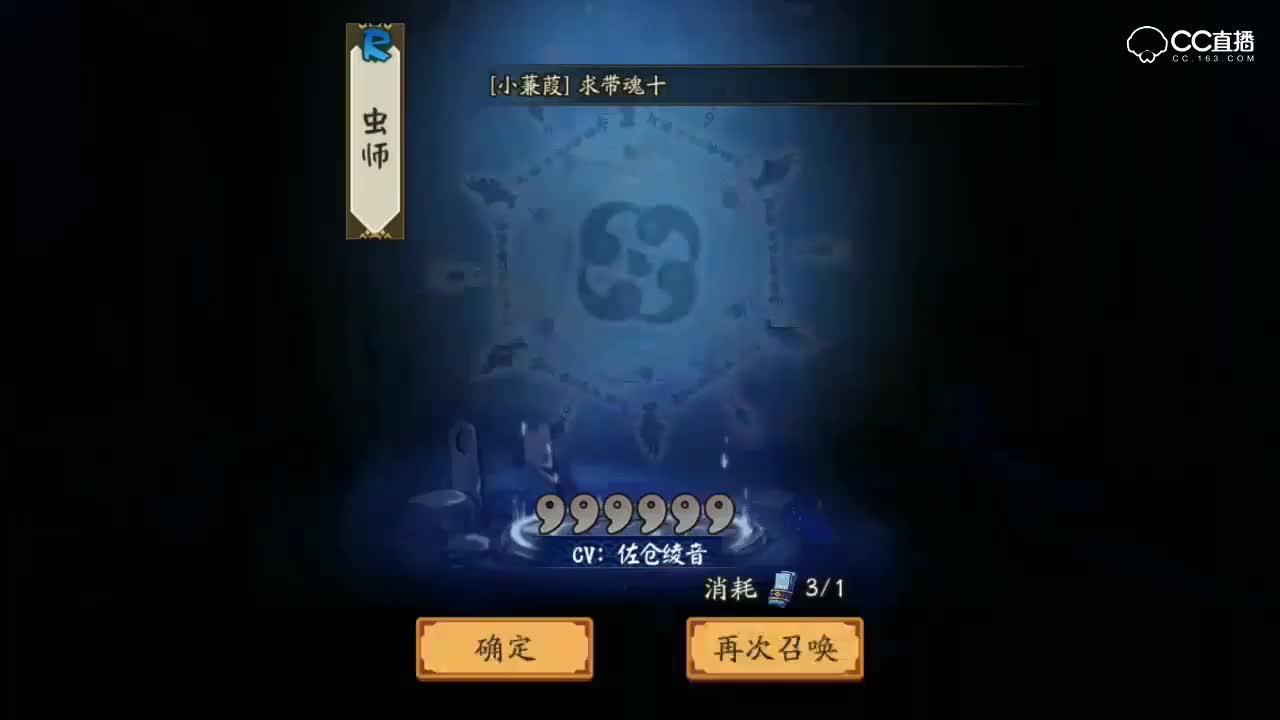 阴阳师9月神秘符咒小彩蛋