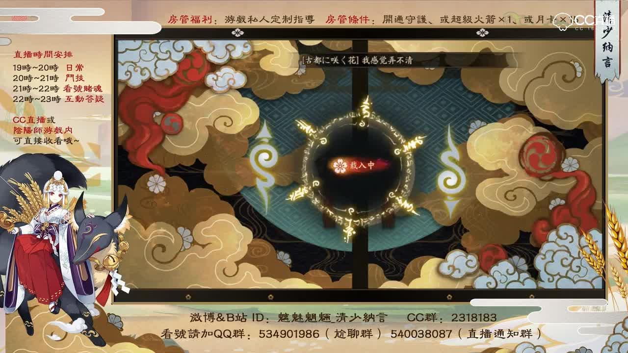 【阴阳师】 26章剧情视频版~源赖光登场敲定?清明神乐记忆全恢复,比丘尼回归,大蛇阵亡~(经验和金币