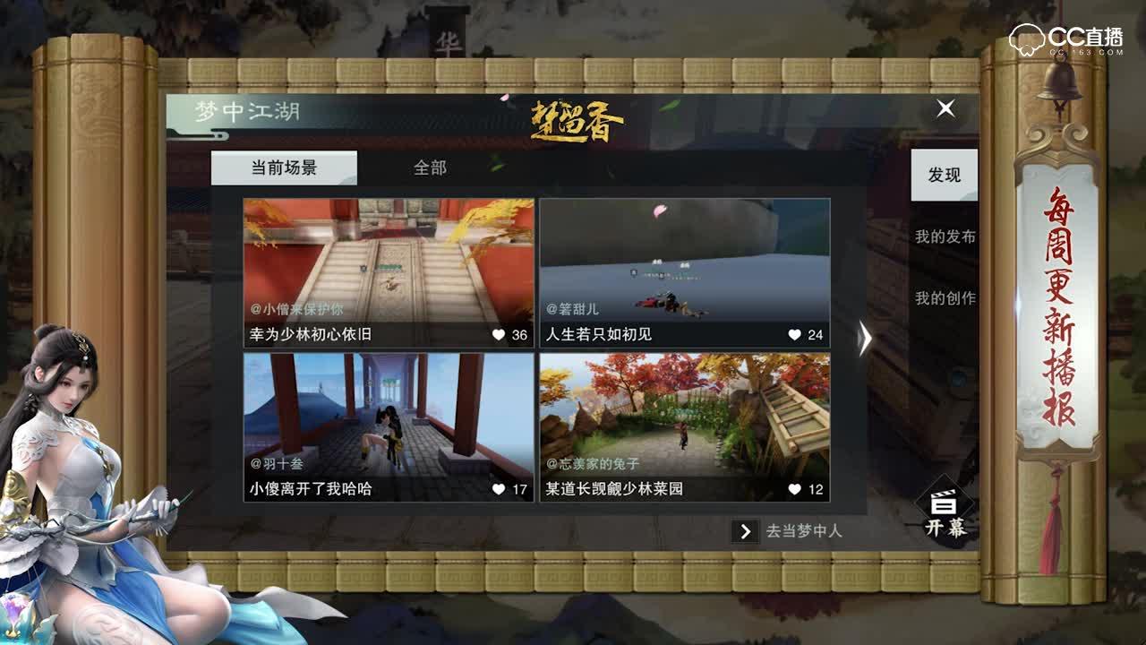 楚留香每周更新播报(9月7日)