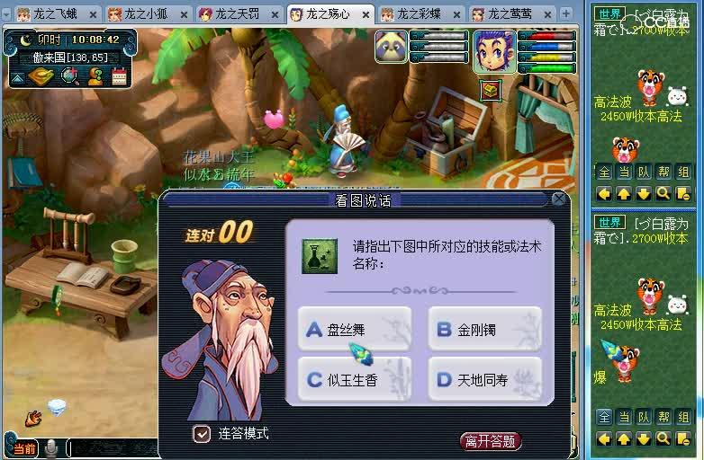 贫民玩梦幻西游:教师节活动之看图说话