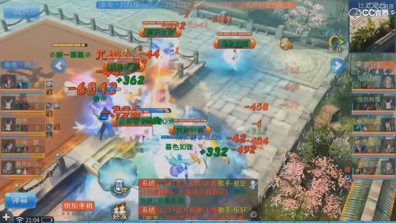 倩女甲组赛天元组 第八场 秦帝、的队伍vs宛颜轩影的队伍