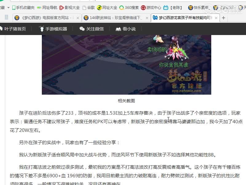 梦幻西游:恋街看新版孩子,龙宫孩子技能都能触发法连