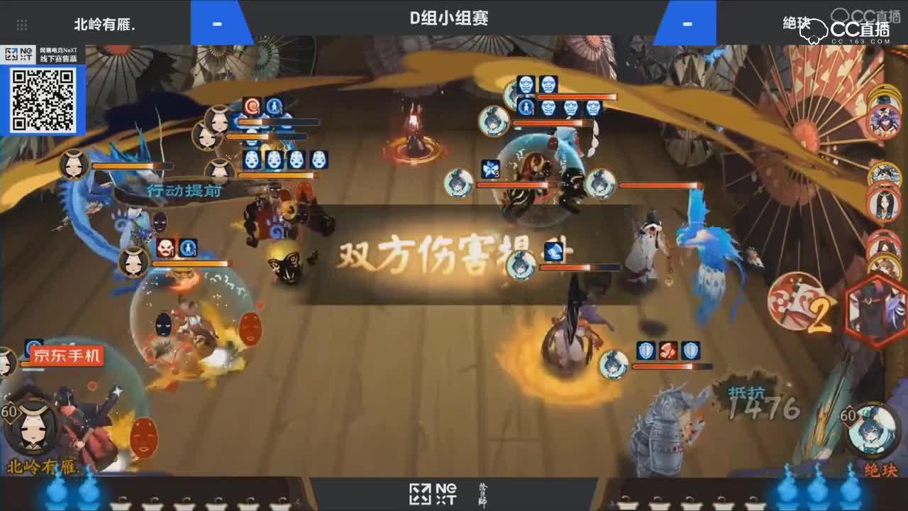 【NEXT电竞】阴阳师D组 第八场  北岭有雁. vs 絶玦